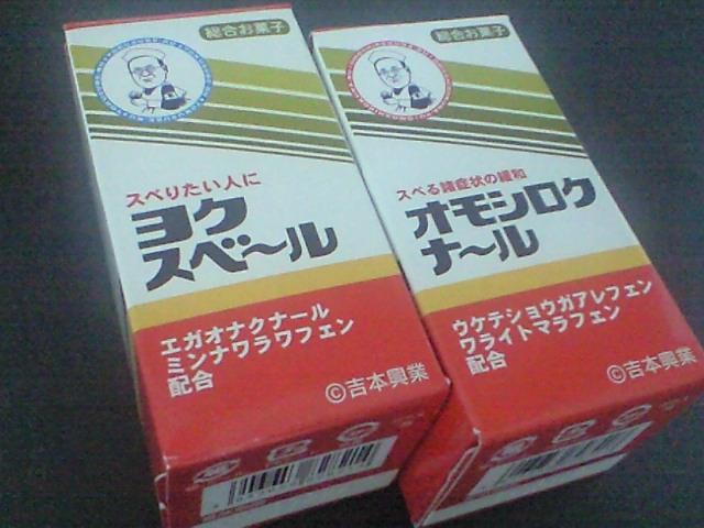 ビタミン剤?
