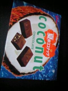 夏のココナッツ〜♪